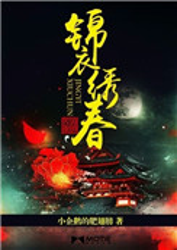 珈蓝传(修仙高H)